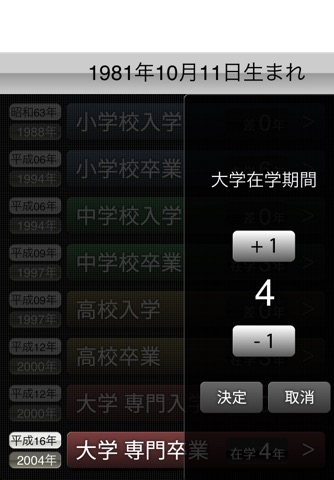 CoolResumeCal screenshot 2
