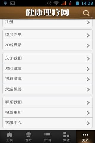 健康理疗网 screenshot 4