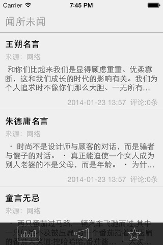 名言集 screenshot 1