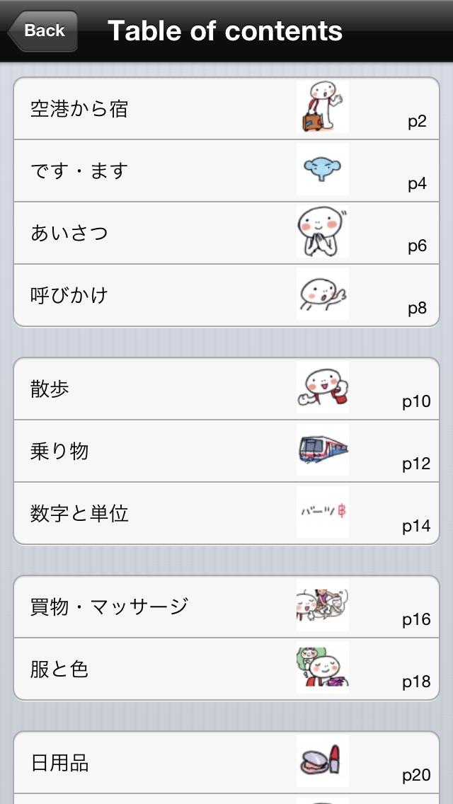 指さし会話タイ touch&talk screenshot1
