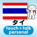 指さし会話タイ touch&talk 【personal version】