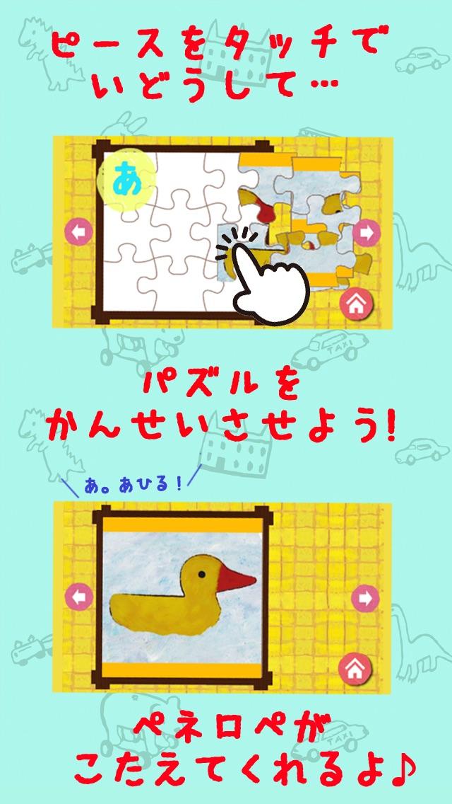 ペネロペのあいうえおパズルのスクリーンショット2