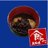 """鳥取縣——日本的美食之都,""""紅豆雜煮"""""""