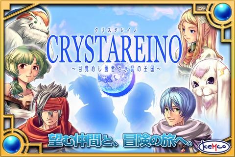 RPG クリスタレイノ screenshot 1