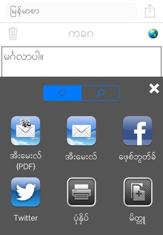 Burmese Keyboard screenshot 2