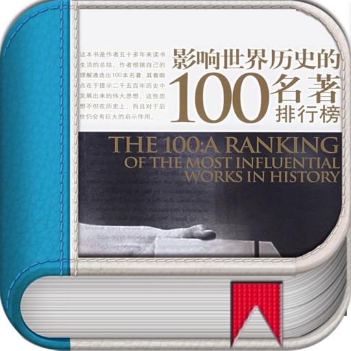 影响世界的百部经典名著