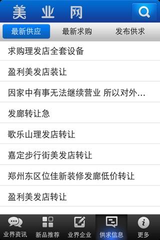 美业网 screenshot 3