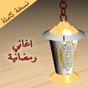 اغاني رمضانية
