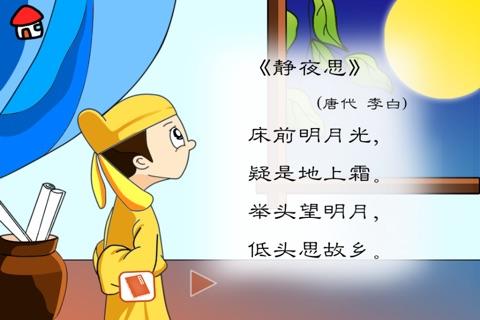 iHoo学诗词 screenshot 3