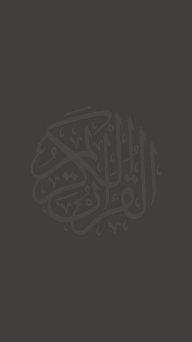 مصحف ناصر القطاميلقطة شاشة1