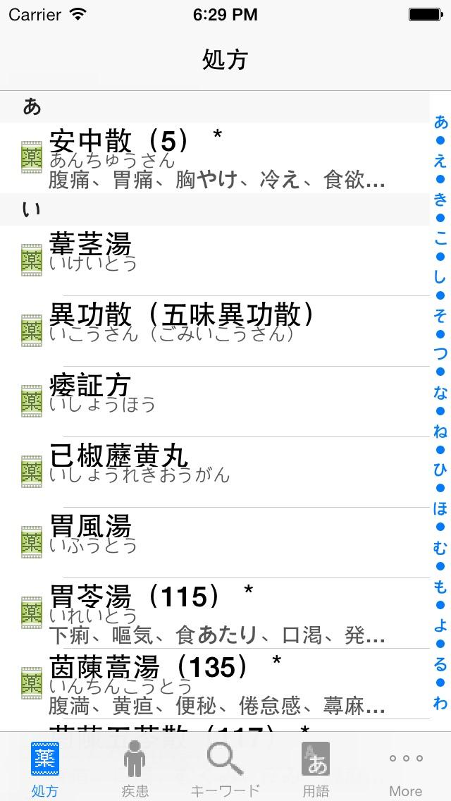 プロ漢方 screenshot1