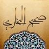 Sahih Al Bukhary - صحيح البخارى