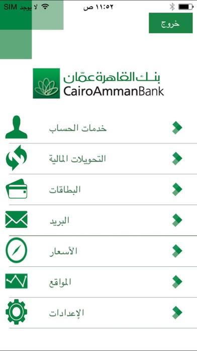 CAB Mobile Bankingلقطة شاشة1