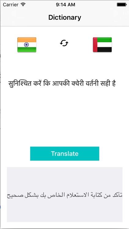 Aarabic to Hindi Translator - Hindi to Arabic Translation & Dictionary by  Tuan Nguyen Manh