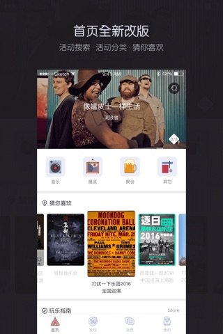 爱现场Lovelive-有趣的年轻人玩乐活动平台 screenshot 4
