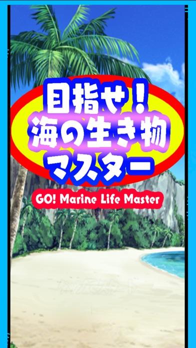 目指せ!海の生き物マスターのスクリーンショット1