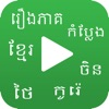 Khmer Movie