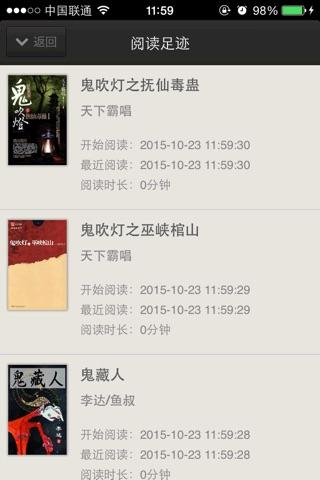 探险小说精选—免费阅读优秀探险小说精选 screenshot 2