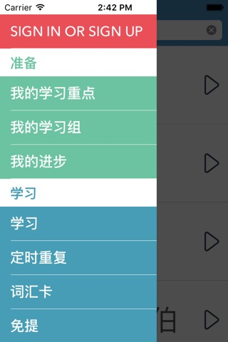 Polish | Chinese - AccelaStudy® screenshot 1