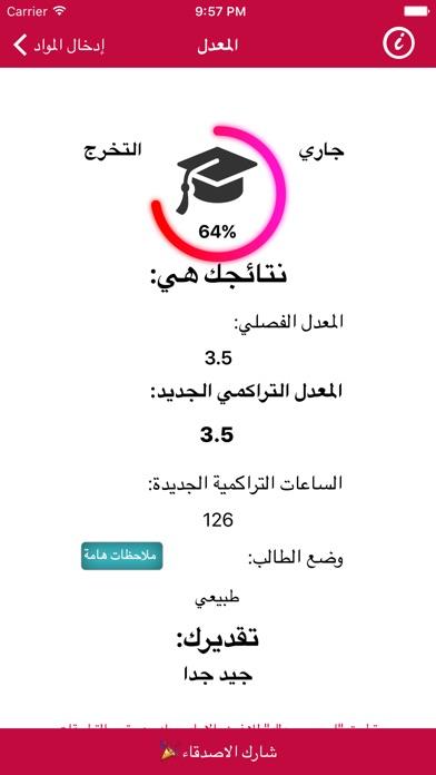 احسب معدلك - الجامعة الاردنيةلقطة شاشة4