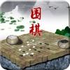 中国围棋-从入门到精通详细教学
