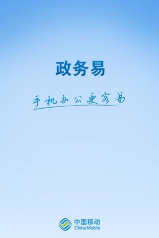 江苏移动政务易 screenshot 1