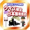 クイズ検定 for 日本国有鉄道