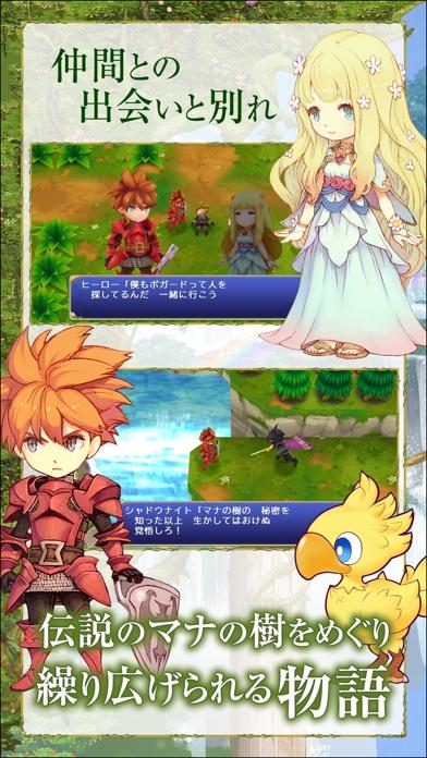 聖剣伝説 -ファイナルファンタジー外伝- screenshot1