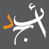 أبجد - شبكة القرّاء العربية - عبّر عن رأيك بالكتاب