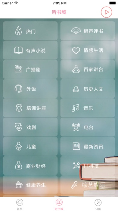 download 百家讲坛大全【有声】-精选有声小说、评书、相声 apps 4