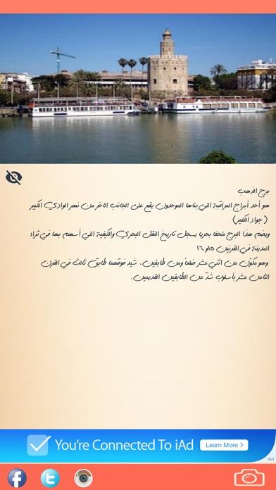 معالم إسلاميةلقطة شاشة4