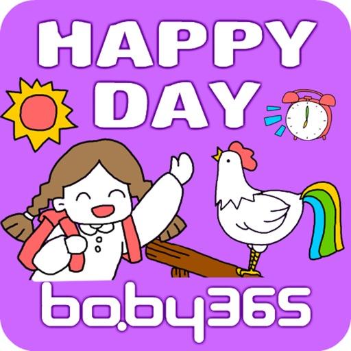 麦粒认知绘本-快乐的一天-baby365