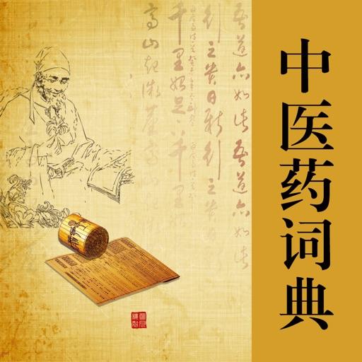 中医药词典大全