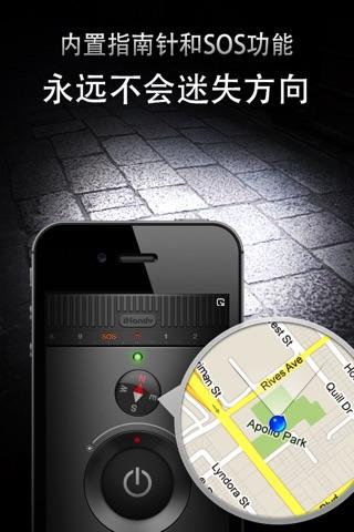 Flashlight Ⓞ screenshot 4