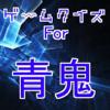 ホラーゲームfor青鬼(あおおに)