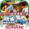 麻雀格闘倶楽部Sp   究極のオンライン対戦 麻雀 ゲーム
