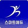 스마트에듀 / SmartFitEdu / 스마트핏