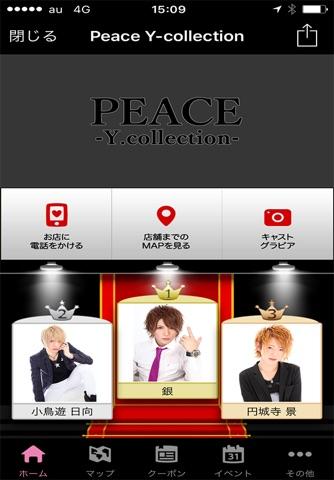 Peace screenshot 1