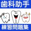 歯科助手 検定試験 練習問題集2016