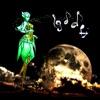 妖精達の深夜音楽探検 - あなたの優しい眠りのために