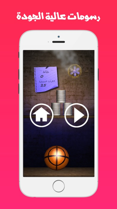 لعبة الكرة العجيبةلقطة شاشة4