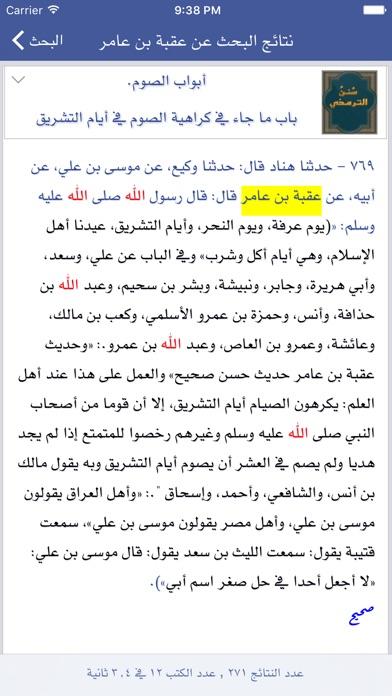 الحديث النبوي الشريف، الموسوعة الكاملة لعلم الحديث، صحيح البخاري و مسلم و السنن و الاسانيدلقطة شاشة5