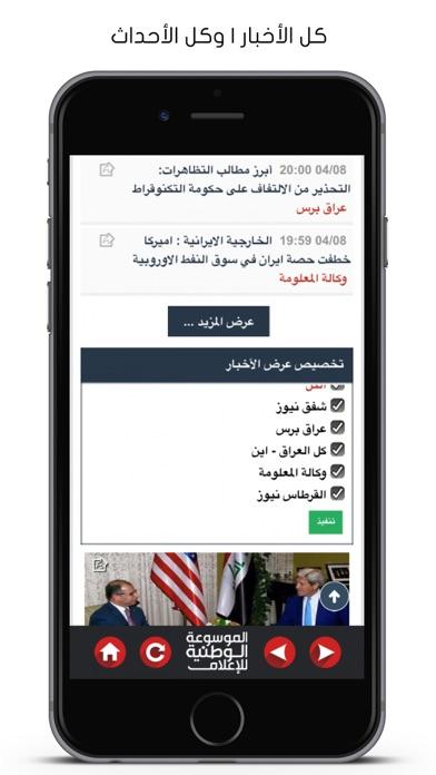 الموسوعة الوطنية للإعلاملقطة شاشة3