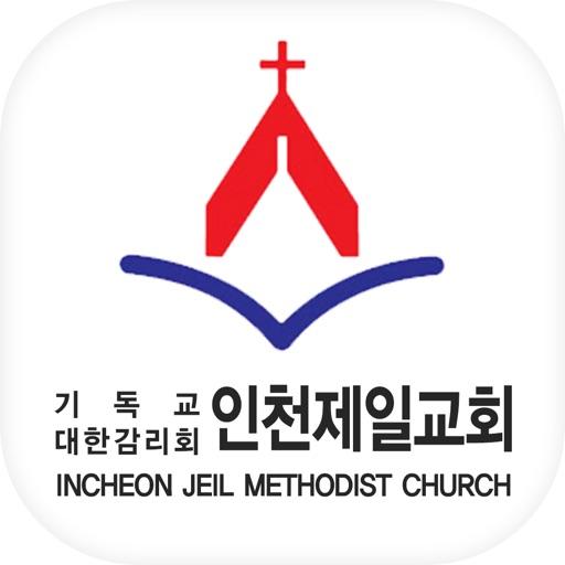 인천제일교회