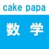 数学-cakepapa