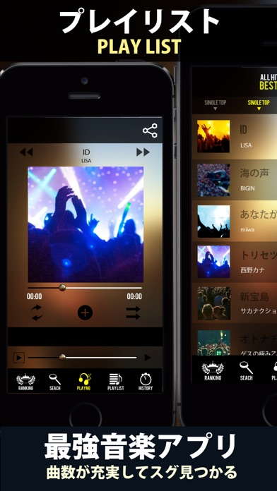 最新の音楽アプリ!All Hits Music -(オールヒットミュージック)のおすすめ画像3