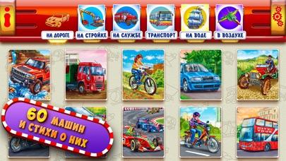 Мир Машин для детей и малышей: развивающие игры, пазлы и стихи про машины! FULL Скриншоты3