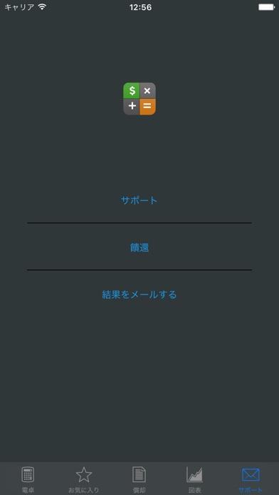 複利計算機 + screenshot1