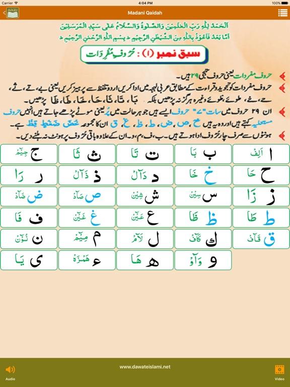 Surah Yusuf Quran Recitation