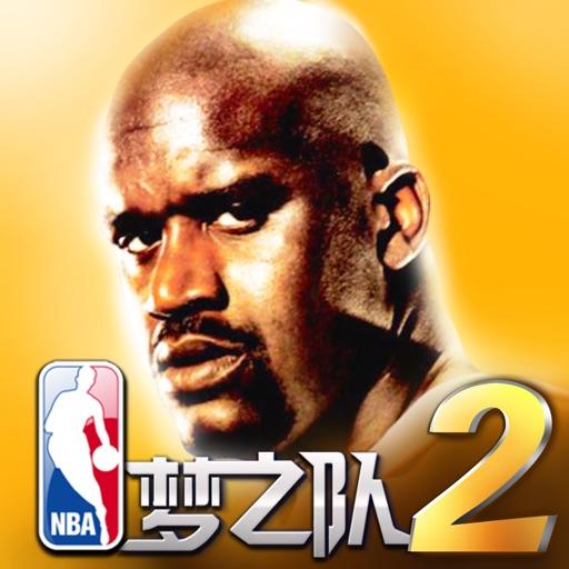 NBA梦之队2(NBA正版授权,奥尼尔诚意推荐)